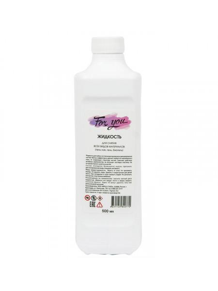 Жидкость для снятия всех видов материалов (гель-лак, гель, биогель) FOR YOU 500 мл.