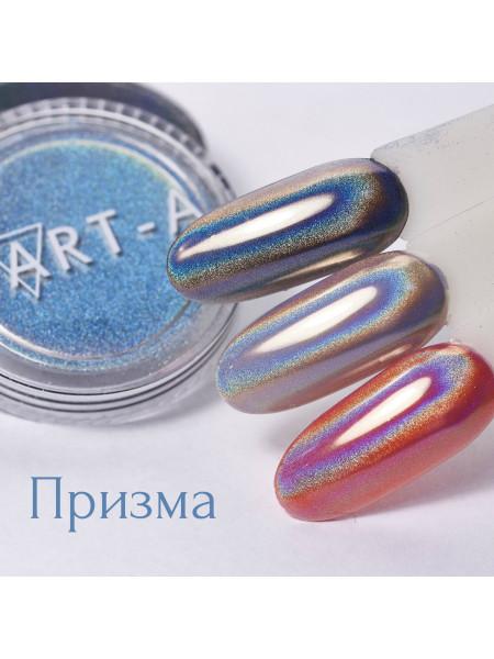 """Голографический пигмент для дизайна ногтей """"Призма"""""""